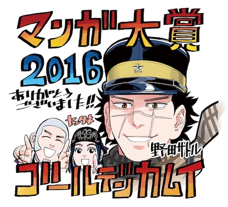野田サトルによる受賞記念イラスト。