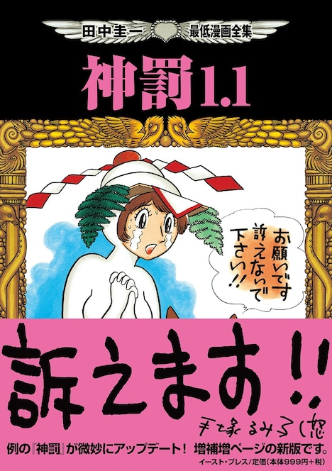 田中圭一「神罰1.1」