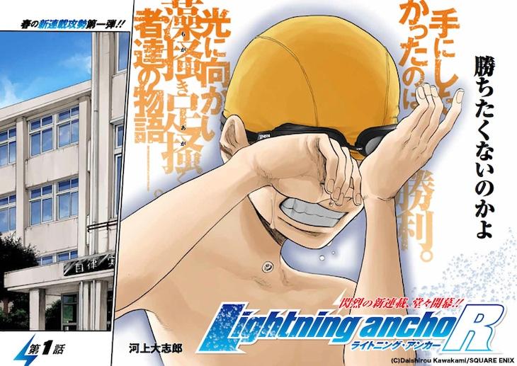 「Lightning Anchor」扉ページ (c)Daishirou Kawakami/SQUARE ENIX
