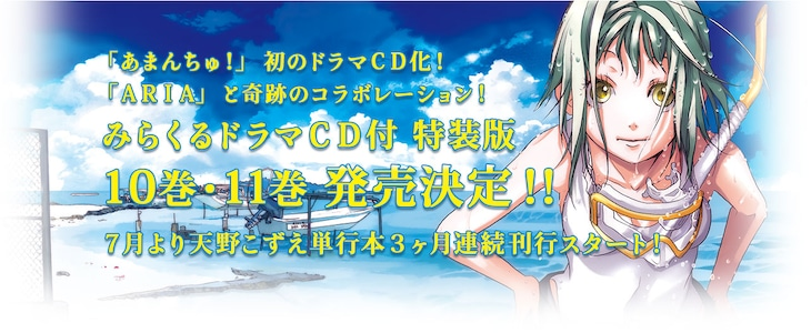 「あまんちゅ!」ドラマCD化決定の告知ビジュアル。