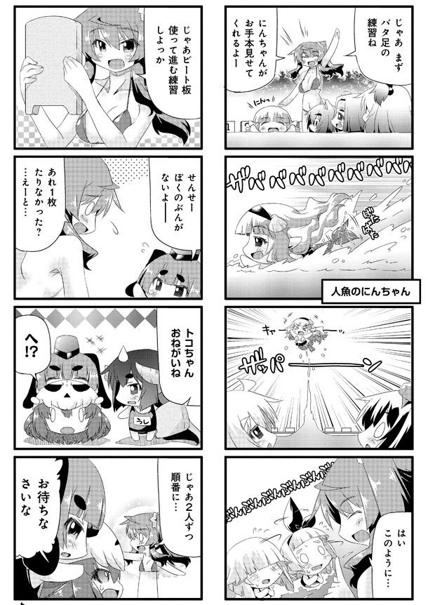 「ばけばけ森の妖稚園」2巻より。