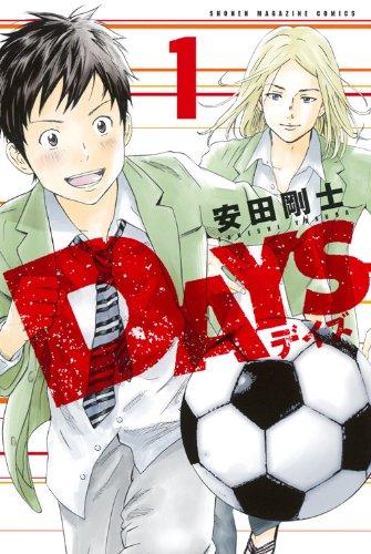 「DAYS」1巻