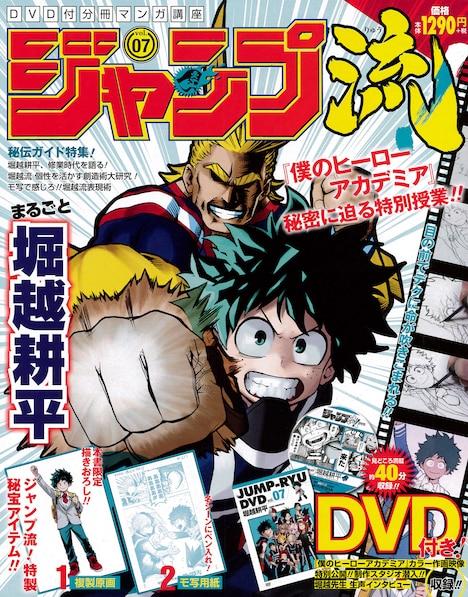 「DVD付分冊マンガ講座 ジャンプ流!」第7号