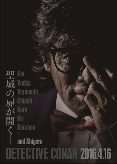 劇場アニメ「名探偵コナン」第20弾の「ブラックビジュアル」の松崎しげる版。