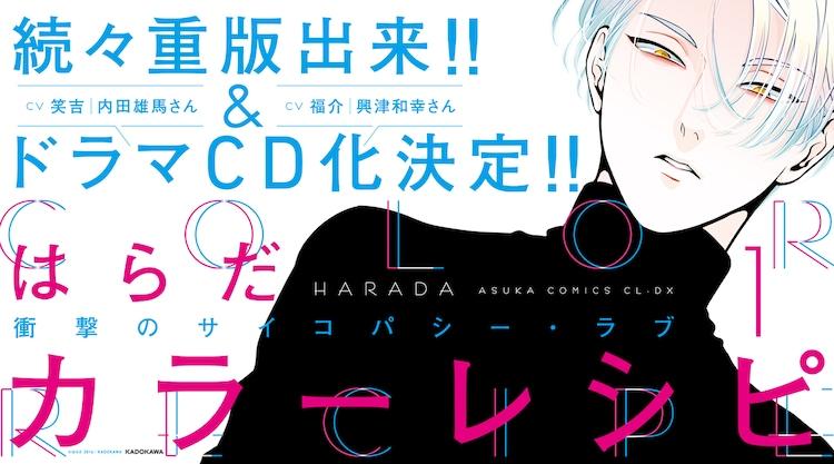 コミックナタリー            はらだ「カラーレシピ」ドラマCD化決定!興津和幸、内田雄馬が出演