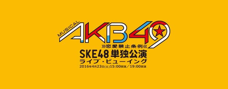 ミュージカル「AKB49~恋愛禁止条例~」SKE48単独公演のライブビューイングのバナー。