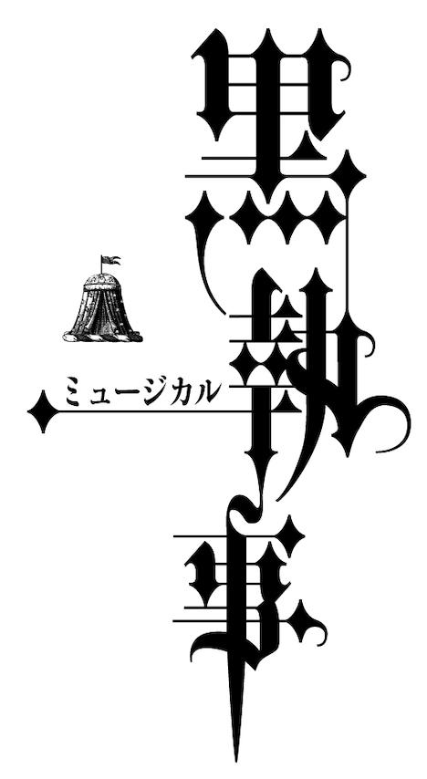 「ミュージカル『黒執事』」新作公演のロゴ。