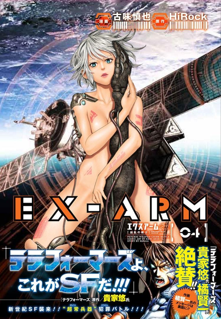 「EX-ARM エクスアーム」4巻(帯付き)(c)古味慎也・HiRock/集英社/グランドジャンプ (c)貴家悠・橘賢一/集英社