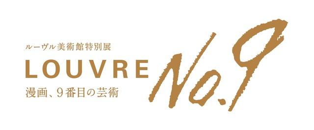 ルーヴル美術館特別展「ルーヴルNo.9 ~漫画、9 番目の芸術~」ロゴ