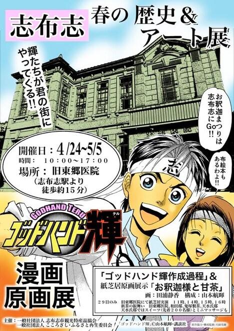 「ゴッドハンド輝漫画原画展」メインビジュアル