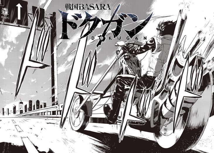 カプコン監修・協力による猫井ヤスユキ「戦国BASARA ドクガン」より。