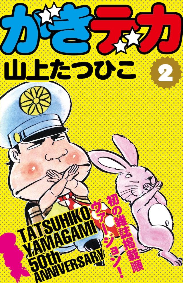 山上たつひこ「がきデカ」電子書籍版2巻
