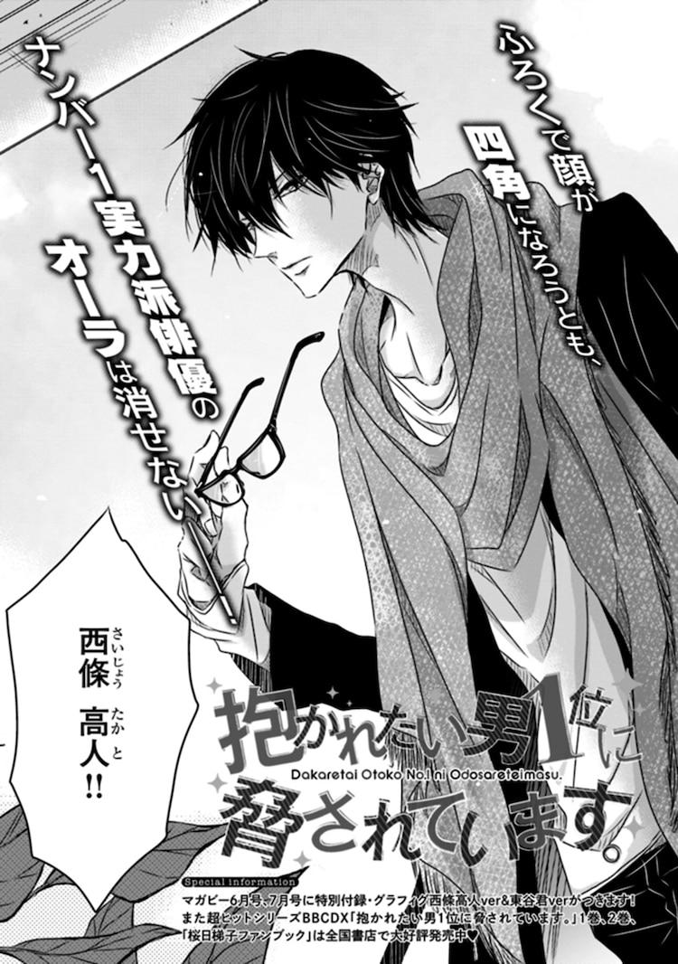 桜日梯子「抱かれたい男1位に脅されています。 0章」扉ページ