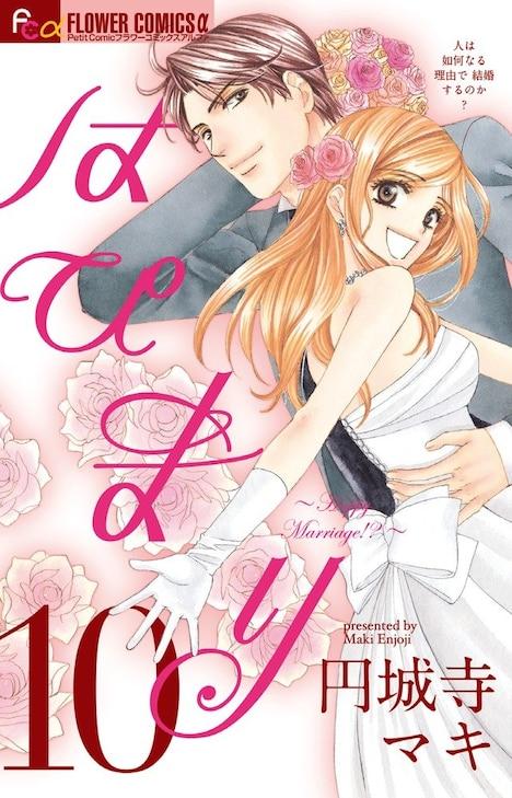 「はぴまり~Happy Marriage!?~」10巻