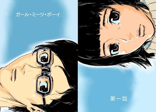羽生生純「恋と問」第1話の扉ページ。