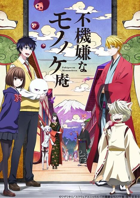 テレビアニメ「不機嫌なモノノケ庵」メインビジュアル