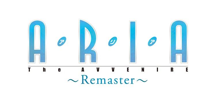 「ARIA The AVVENIRE~Remaster~」ロゴ (c)2015 天野こずえ/マッグガーデン・ARIAカンパニー(c)2015 Kozue Amano/MAG Garden・ARIAcompany All Rights Reserved