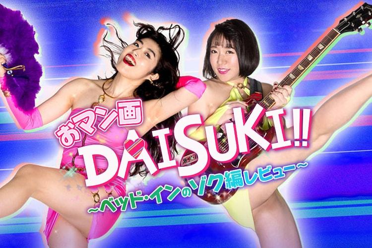 「おマン画DAISUKI!! ~ベッド・インのゾク編レビュー~」のビジュアル。