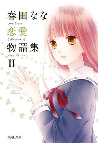 「春田なな 恋愛物語集II」