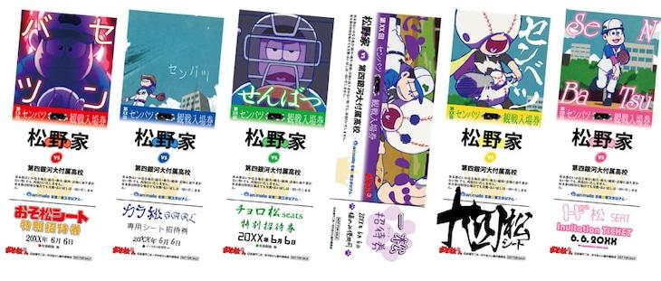 「松野家応援セット」の「センバツ観戦チケ風しおり」。