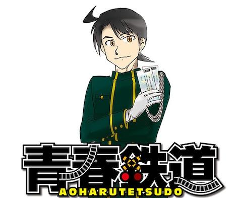 ミュージカル「青春-AOHARU-鉄道」2のビジュアル。