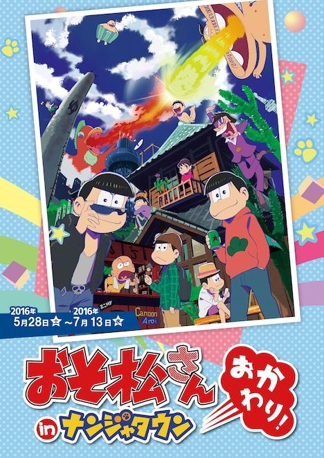 「おそ松さん in ナンジャタウン おかわり!」キービジュアル