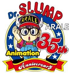 アニメ「Dr.スランプ アラレちゃん」35周年のロゴ。