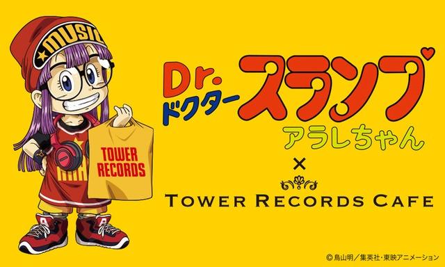 「Dr.スランプ アラレちゃん」とTOWER RECORDS CAFEのコラボビジュアル。