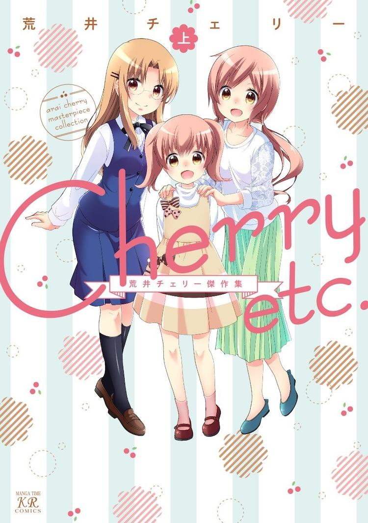 荒井チェリー「Cherry etc.荒井チェリー傑作集」上巻