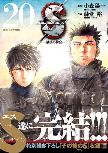 「S エス―最後の警官―」最終20巻(帯あり)