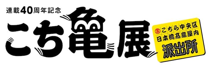 「こち亀展」のロゴ。(c)秋本治・アトリエびーだま/集英社