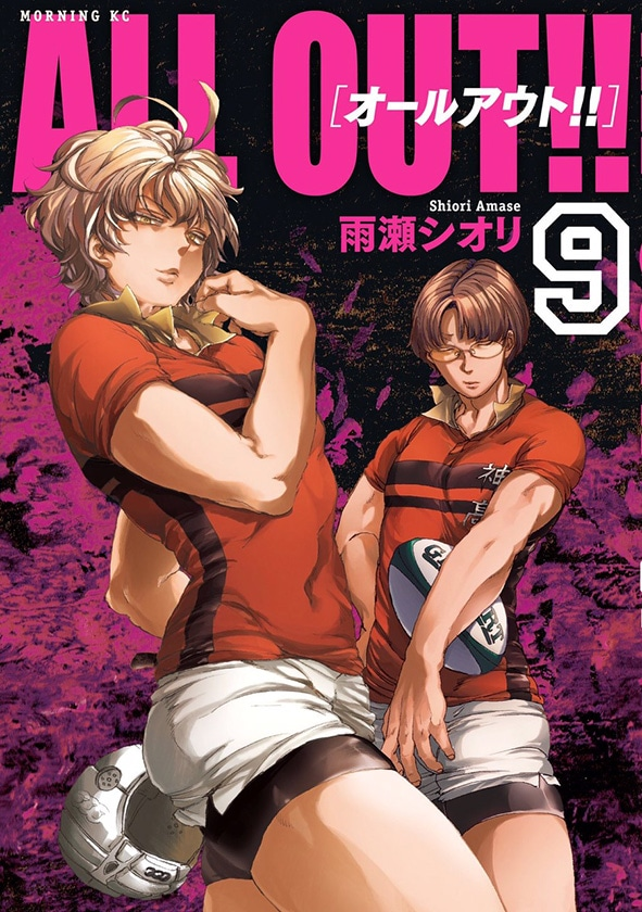 「ALL OUT!!」9巻