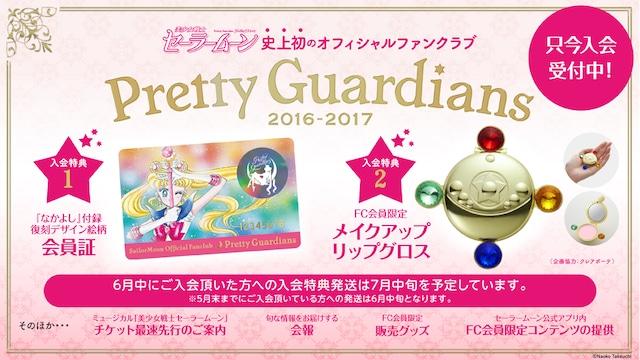 「Pretty Guardians2016-2017」の入会特典。