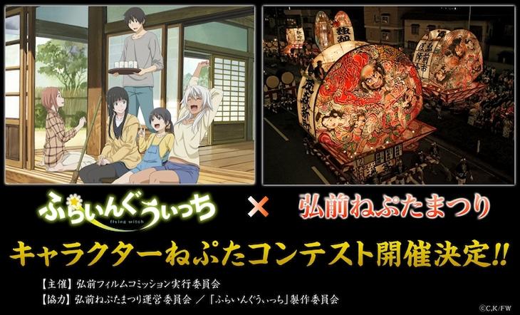 「『ふらいんぐうぃっち』キャラクターねぷたコンテスト」のバナー。