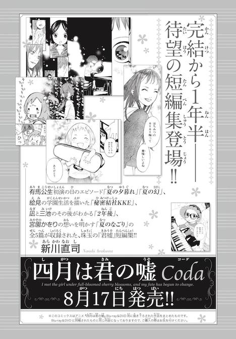 月刊少年マガジン7月号に掲載された、「四月は君の嘘 Coda」の予告ページ。