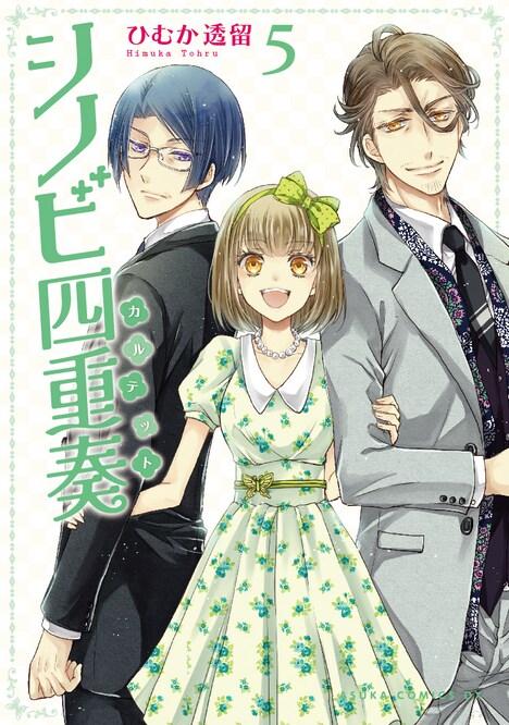 「シノビ四重奏」5巻は6月25日に発売される。