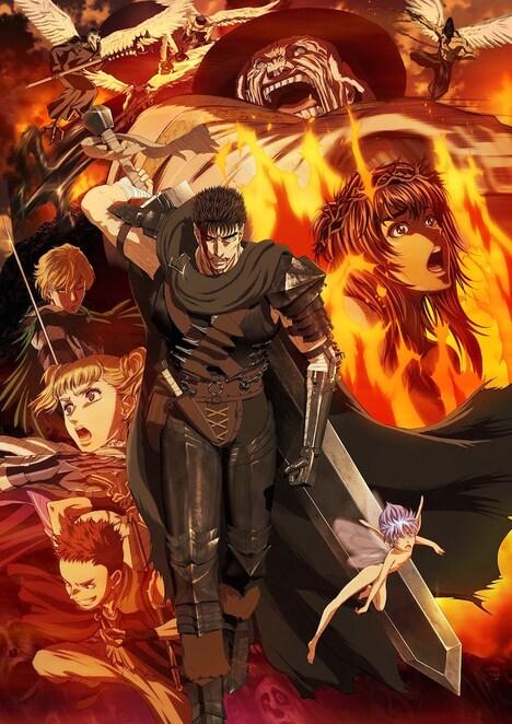 アニメ「ベルセルク」新キービジュアル