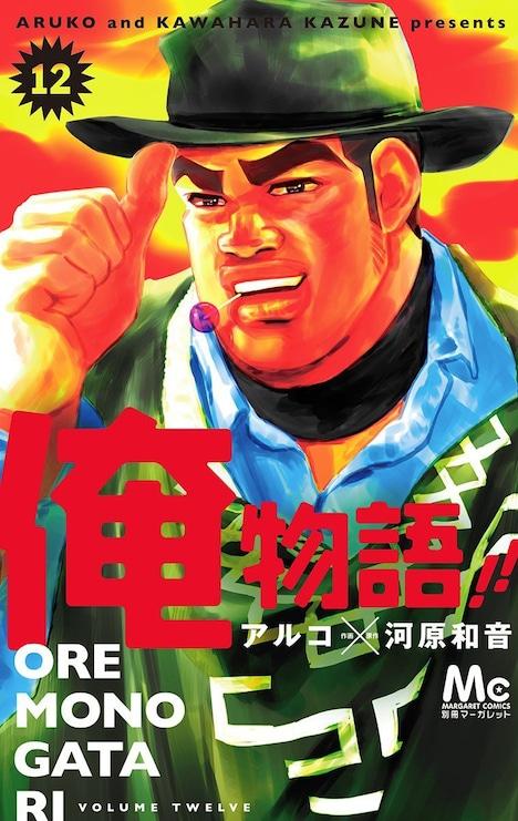 「俺物語!!」12巻