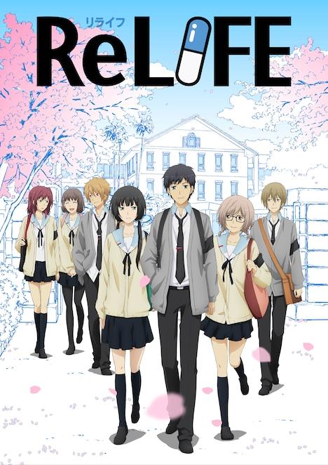 テレビアニメ「ReLIFE」キービジュアル ©夜宵草 / comico / リライフ研究所