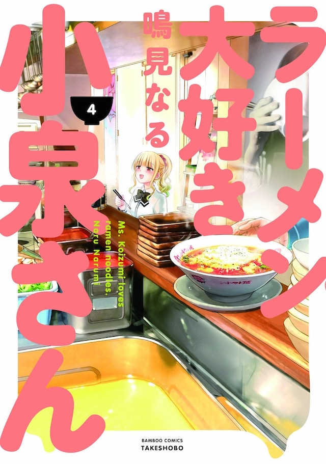「ラーメン大好き小泉さん」4巻