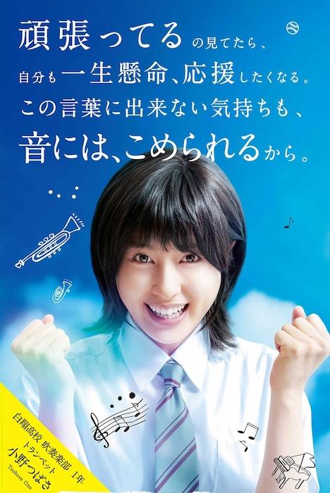 「青空エール」劇場スタンディビジュアル(小野つばさ)