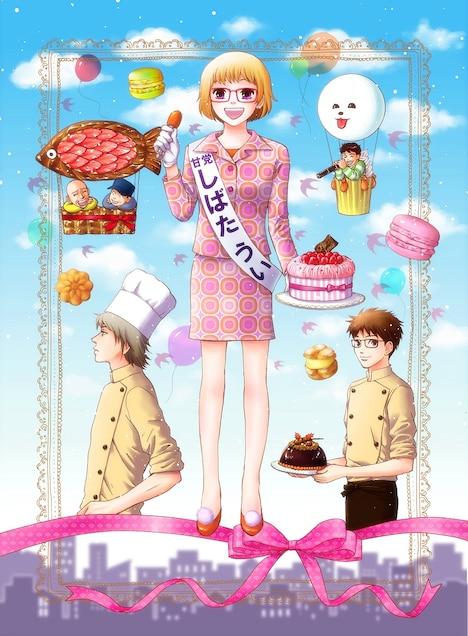 「アマイタマシイ~懐かし横丁洋菓子伝説~」イメージ