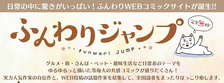 ふんわりジャンプの公式サイトより。