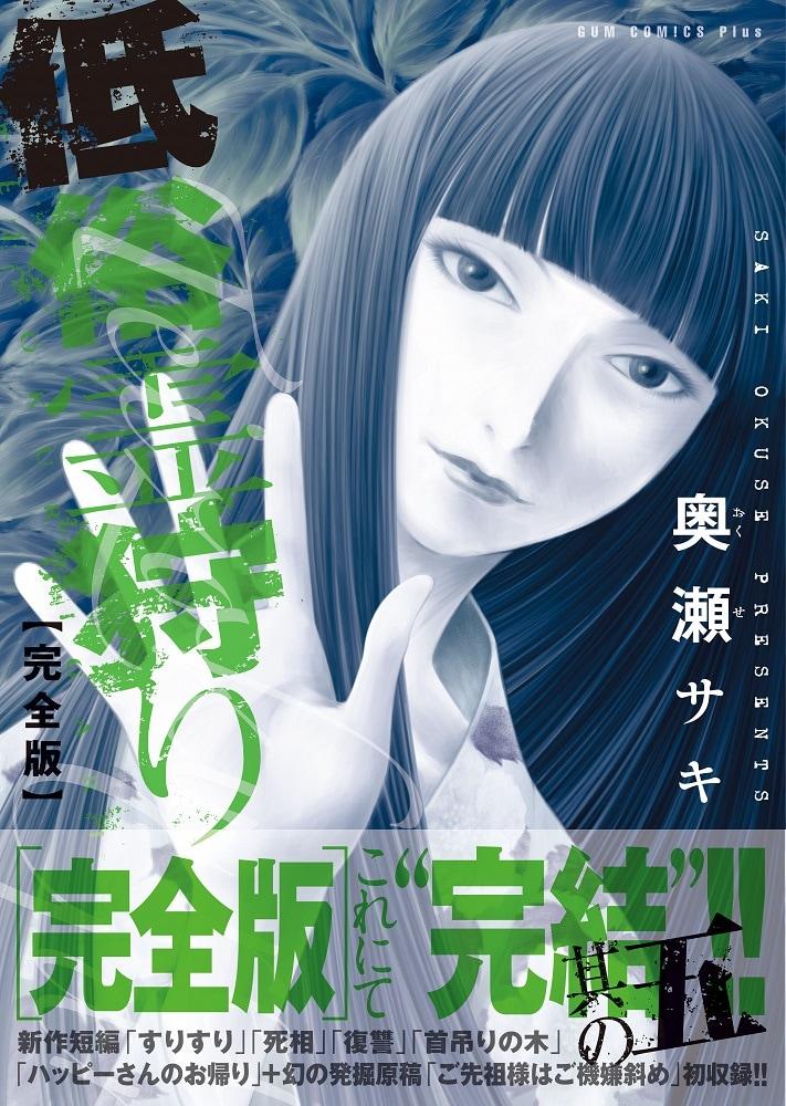 「低俗霊狩り 【完全版】」5巻(帯付き)