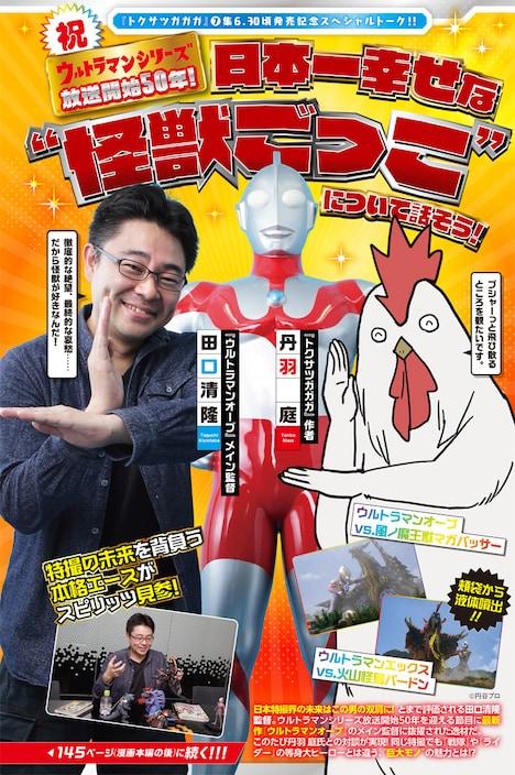 週刊ビッグコミックスピリッツ31号には、丹羽庭と「ウルトラマンオーブ」の監督を務める田口清隆との対談が掲載されている。