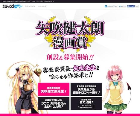 「矢吹健太朗漫画賞」のサイト。(c)矢吹健太朗・長谷見沙貴/集英社