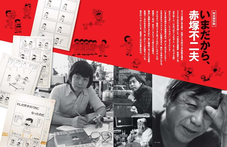 Pen+「いまだから、赤塚不二夫」巻頭ページ