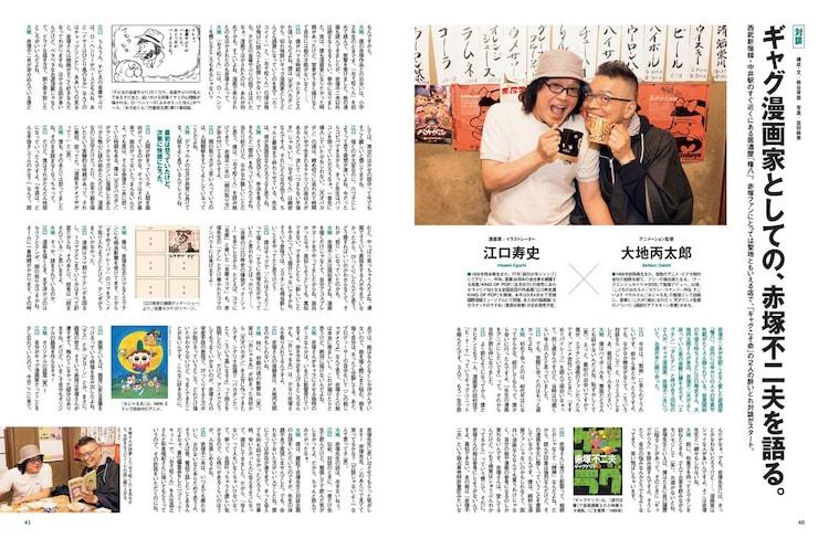 江口寿史と大地丙太郎の対談。