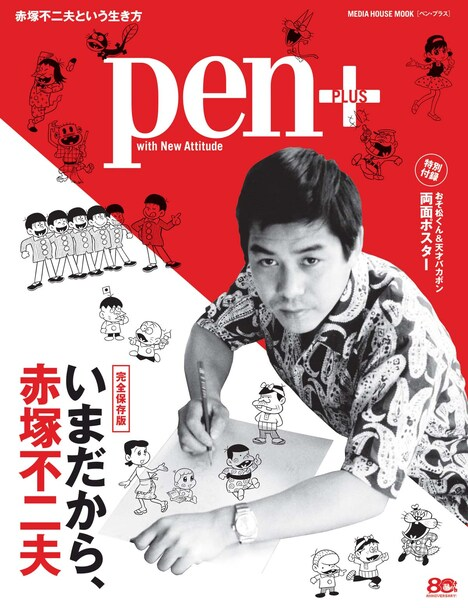 Pen+「いまだから、赤塚不二夫」