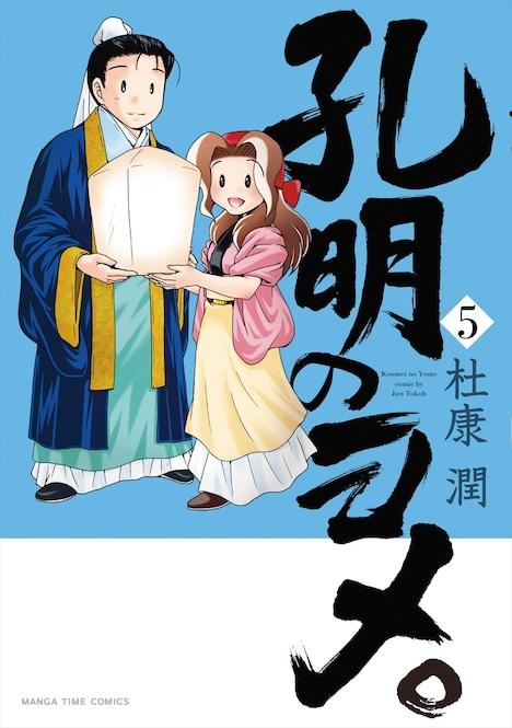 「孔明のヨメ。」5巻。6巻は8月6日に発売される。